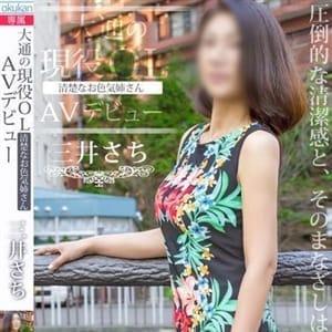 三井さち【お色気美人】【うけても責めても】 | 奥様会館(札幌・すすきの)