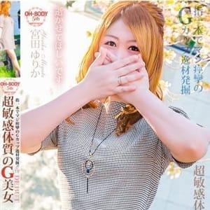 宮田 ゆりか【ぐっしょぐしょ】【ドエムなGカップ】 | 奥様会館(札幌・すすきの)