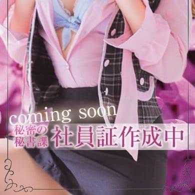 神埼 ゆう【フェロモン溢れる美人OL♪♪】   淫らなOL好きですか?(福岡市・博多)