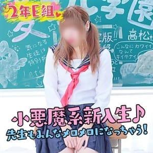 みひろ【小悪魔系エロ痴女】 | 愛ドル学園(高松)