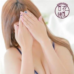 かのん☆百花繚乱☆【イマドキギャル入店!!】 | 百花繚乱(広島市内)