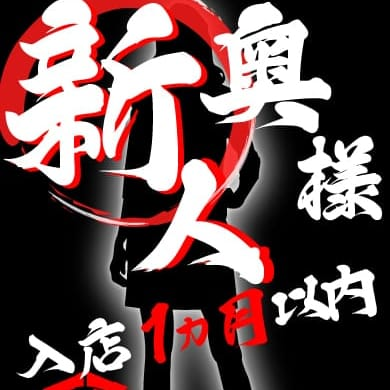 ゆか【4/21緊急体験入店】 | 隣の奥様 佐久店(上田・佐久)
