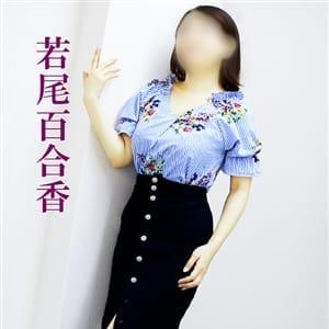若尾百合香【自覚無きエロスの女】 | 五十路マダム 愛されたい熟女たち 高知店(高知市近郊)