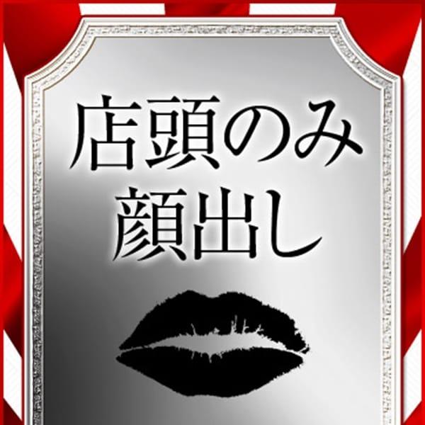 サエ【超濃厚♪】 | ドMな奥さん日本橋店(日本橋・千日前)