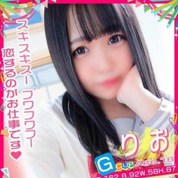 りお【リアル18歳・完全素人】 | めちゃすく!北学園(名古屋)