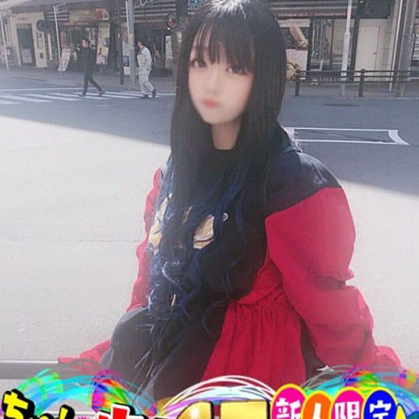 香椎 さき【20歳・Gカップロリ系美少女】 | めちゃすく!北学園(名古屋)