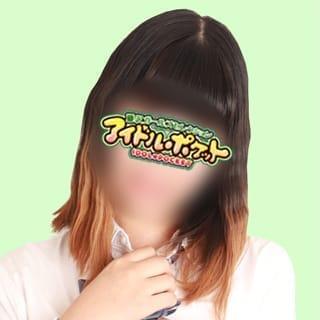 No.11 轟 | アイドルポケット(藤沢・湘南)