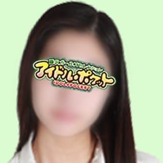 No.58 及川 | アイドルポケット(藤沢・湘南)