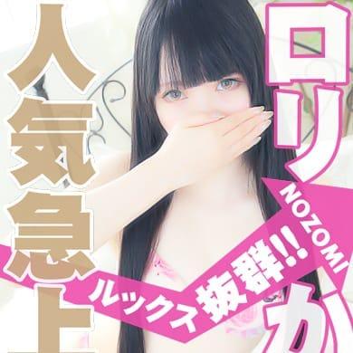 NOZOMI【キラキラ雪肌JD】 | ギンギラ☆バカンス(周南)