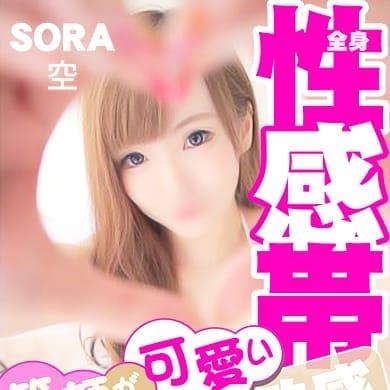 SORA【一緒にいたい理想の可愛い彼女!】 | ギンギラ☆バカンス(周南)