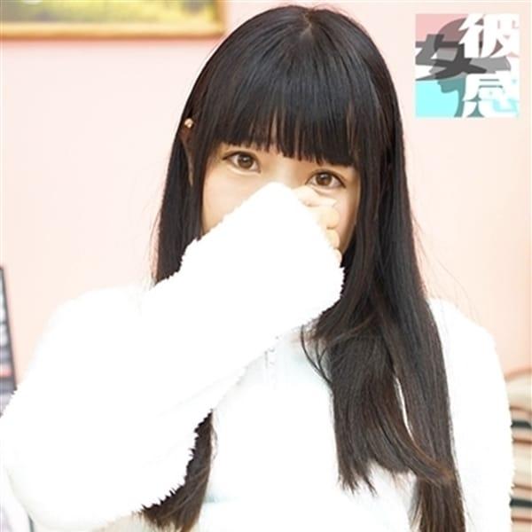 まゆ【147cmミニミニ♪】   素人系イメージSOAP 彼女感 宇都宮本館(宇都宮)
