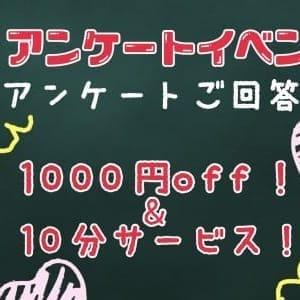♡アンケートイベントっ♡【♡アンケートイベントっ♡】   バレンタイン(福山)