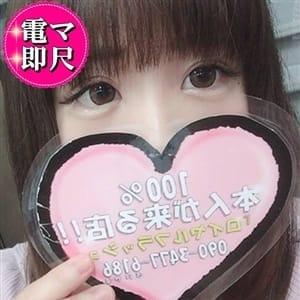 ☆おとは☆【Fカップ美乳超ロリロリドM少女】 | 100%本人が来る店!!小山デリヘル『ロイヤルフラッシュ』(小山)