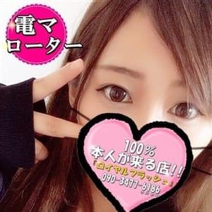 ☆あも☆【濃厚サービス昇天必至!!】 | 100%本人が来る店!!小山デリヘル『ロイヤルフラッシュ』(小山)