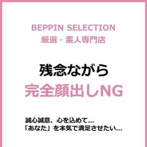 なつ★イチャイチャ大好き【誰もが彼女の虜】 | BEPPIN SELECTION(草津・守山)