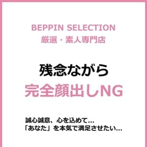 のあ★マジ惚れ注意報発令!【溢れる癒しのオーラ】 | BEPPIN SELECTION(草津・守山)