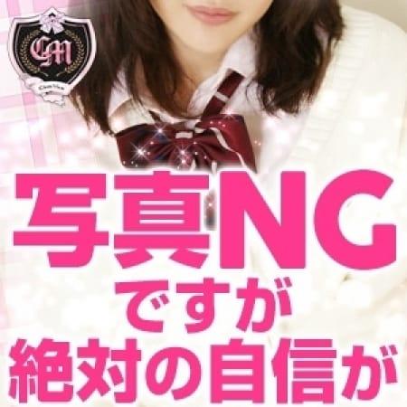 ちなつ【くびれスレンダーBODY】 | 美少女制服学園CLASSMATE (クラスメイト)(錦糸町)