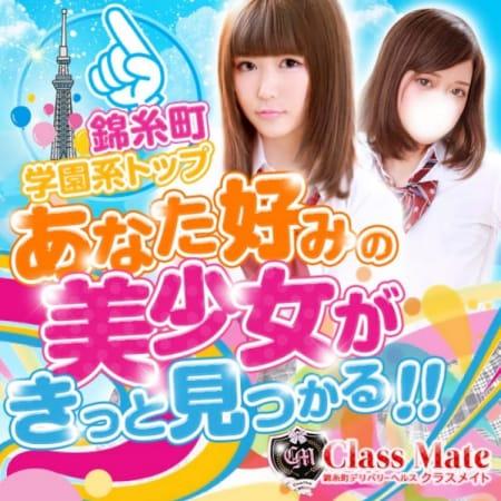 クラスメイト | 美少女制服学園CLASSMATE (クラスメイト)(錦糸町)