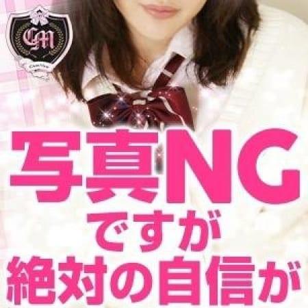 かほこ【】|$s - 美少女制服学園CLASSMATE (クラスメイト)風俗