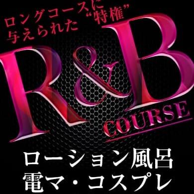 R&Bコース   RED BERYL~レッドベリル~(五反田)