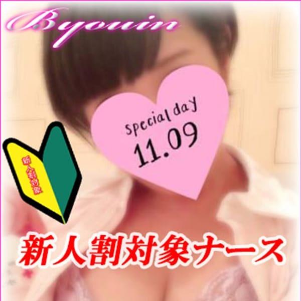水島【容姿端麗!魅力的笑顔】 | 病院(札幌・すすきの)