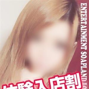 める【新人】【秘めた潤んだ大きな瞳】 | ENTERTAINMENT SOAP LOVE VEGAS(札幌・すすきの)