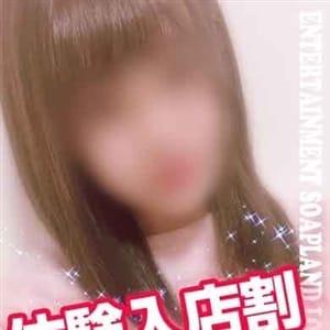 にいな【新人】【現役女子大生ですから】 | ENTERTAINMENT SOAP LOVE VEGAS(札幌・すすきの)