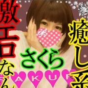 さくら | 可愛い女の子専門店☆あ・ね・も・ね☆下関店(山口市近郊・防府)