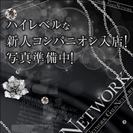 アイ【】|ギャルズネットワーク滋賀 - 大津・雄琴風俗