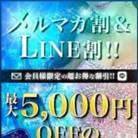 LINE会員様募集中☆ | プリンセスセレクション姫路(姫路)