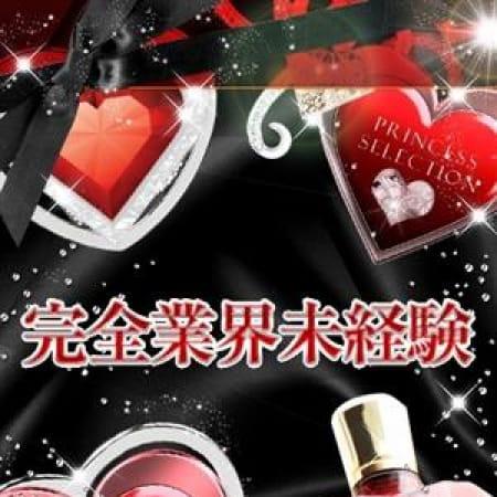 りあら【完全業界未経験の20歳♪】 | プリンセスセレクション姫路(姫路)