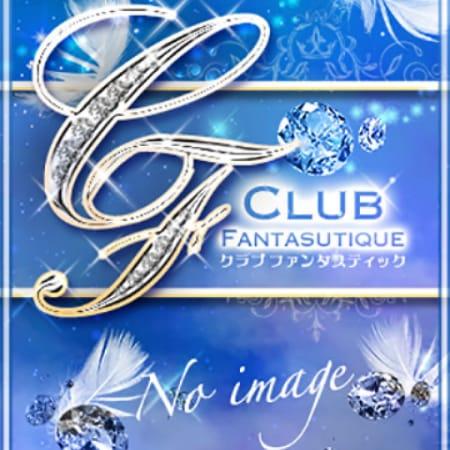 ☆ゆな☆【期間限定のハーモニー】 | Club Fantastic(郡山)