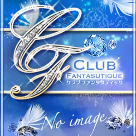 ☆ほなみ☆【キュートなお姉さん☆彡】 | Club Fantastic(郡山)