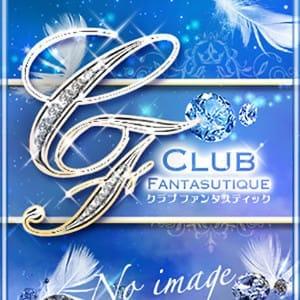 ☆るい☆【黒髪清楚系爆乳ガール☆】   Club Fantastic(郡山)