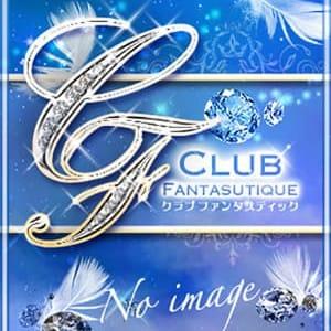 ☆なつき☆【色気のある大人の女性☆彡】 | Club Fantastic(郡山)