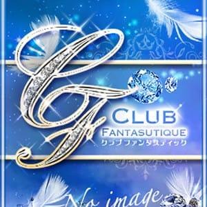 ☆じゅり☆【ホルスタインKカップ】 | Club Fantastic(郡山)