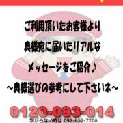 お客様の声 | 待ちナビ(福岡市・博多)
