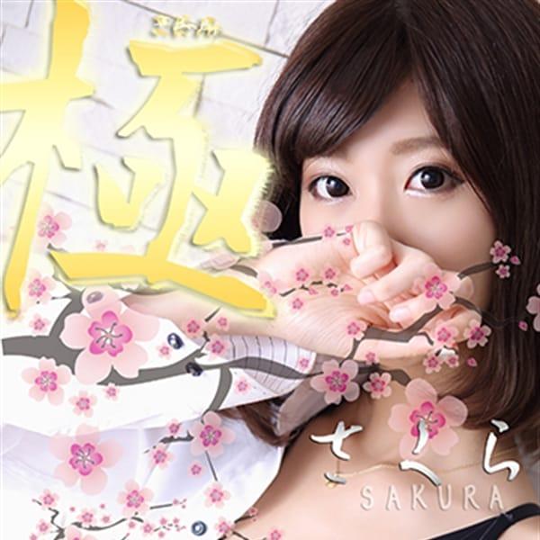 桜【最高級セラピスト】 | エステティーク谷九店(谷九)