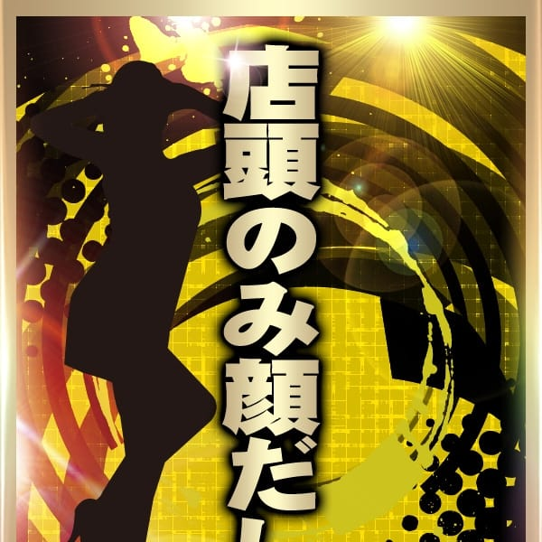 ミナ【◆大好き♪フェラ♪オチ〇チン】   ドMな奥さん梅田兎我野店(梅田)