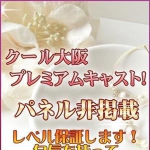 リリナ(RIRINA)【超プレミアムGIRL】 | Cuel大阪(難波)