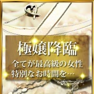 艶麗 (ENREI)【★全てが5つ星!!★】   Cuel大阪(難波)