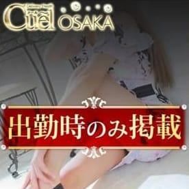 フワリ(FUWARI)【カワイイ系貴方の恋人】 | 大阪デリヘル Cuel【クール】大阪(梅田)