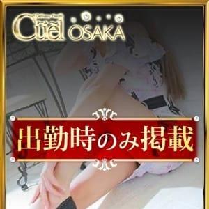 奏(KANADE)【甘い妖艶な雰囲気】 | Cuel大阪(難波)