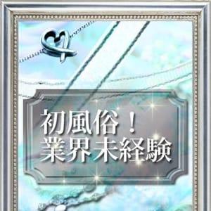 スズ(SUZU)【【★完全業界未経験★】】 | 大阪デリヘル Cuel【クール】大阪(梅田)