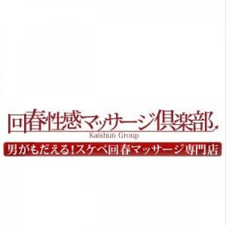 ななせ | 名古屋回春性感マッサージ倶楽部(名古屋)