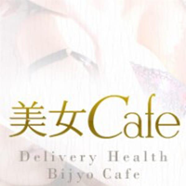 ゆいあ【なんと!!妊婦さん☆】 | 美女Cafe「カフェ」(厚木)