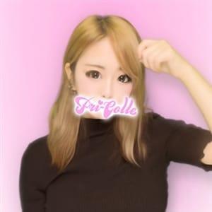 かずさ【ロリ系巨乳美少女】 | プリコレ(PRINCESS COLLECTION)(立川)