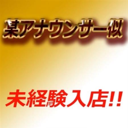 ゆりあ【某女子アナウンサー似で、ほぼ未】 | 錦糸町桃色クリスタル(錦糸町)
