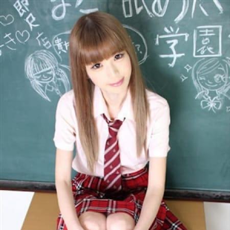 えみり【現役モデル☆最上級】   新宿No.1学園系デリヘル 君を舐めたくて学園(新宿・歌舞伎町)