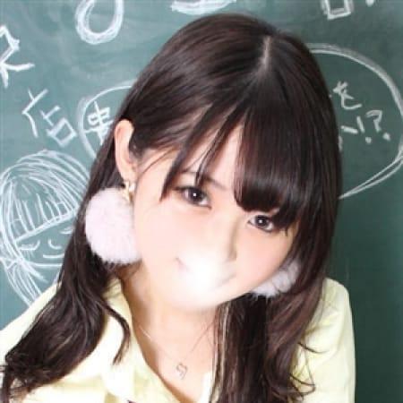 さおり【究極ロリ★完全未経験】   新宿No.1学園系デリヘル 君を舐めたくて学園(新宿・歌舞伎町)